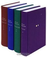 Купить книги Ольги Седаковой
