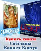 Купить книги Светланы Коппел-Ковтун