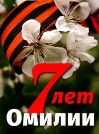 Омилии — 7 лет