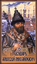 Государь Алексей Михайлович