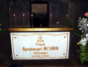 Надгробная плита отца Иоанна