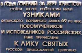 Священномученик Аркадий (Остальский)