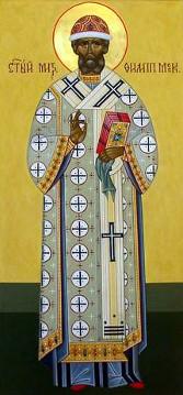 Святитель Филлип, митрополит Московский