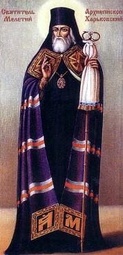 Святитель Мелетий (Леонтович)