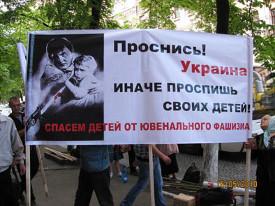 Митинг против внедрения ювенальной юстиции