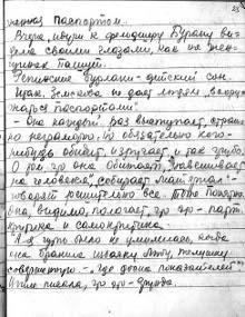 Пробитая гвоздем страница дневника Ольги Берггольц