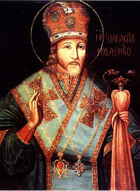 Святитель Іоасаф Білгородський
