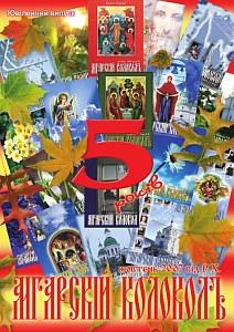 Юбилейный выпуск журнала