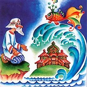 сказка о рыбаке и рыбке это докучная сказка или сказка цепочка