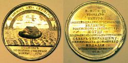 Медали в честь Ништадтского мира