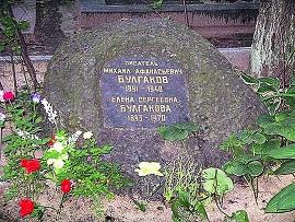 Камень с могилы коллеги