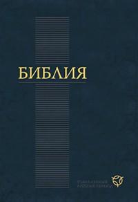 Библия в новом переводе