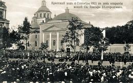Крестный ход 4 сентября 1911 г. в день открытия мощей Иоасафа Белгородского