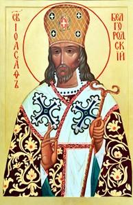 Святитель Иоасаф Белгородский