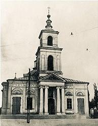 Ильинская церковь в Саратове