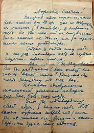 Письмо владыки Николая к Оле Некрасовой. 1953 г.