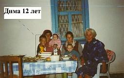 Дима 13 лет