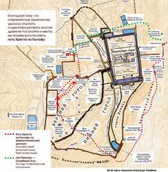 Карта пути Христа на Голгофу