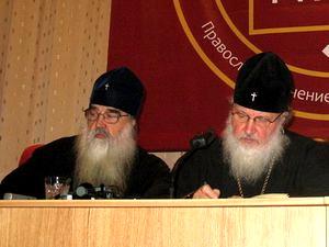 Митрополиты Филарет и Кирилл