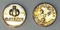 Монетки для пирога