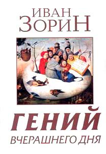 Иван Зорин «Гений вчерашнего дня»