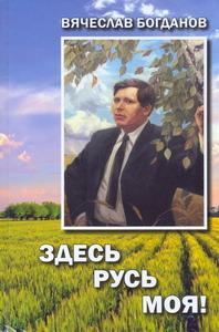 Вячеслав Богданов. «Здесь Русь моя!»