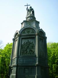 Пам'ятник святому князю Володимиру Хрестителю Русі