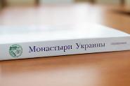 Монастыри Украины