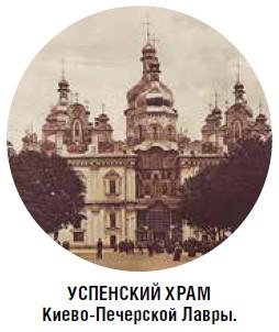 Трапезный и Успенский храмы Киево-Печерской Лавры