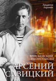 Арсений Савицкий. Брисбенский иконописец