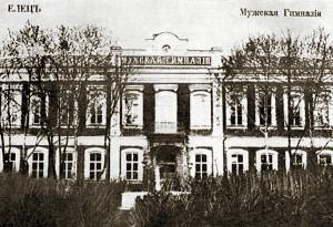 Гимназия, в которой учился Бунин в Ельце