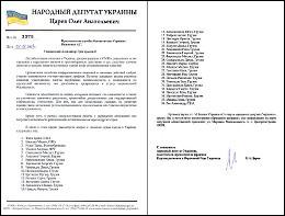 Обращение депутата Олега Царёва в СБУ