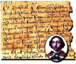 Указ Петра I о праздновании Нового года 1 января