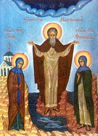Преподобные Мартиниан, Зоя и Фотиния