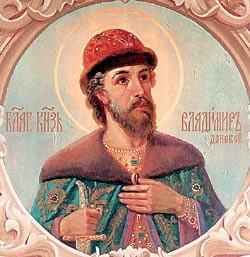князь Владимир Серпуховской