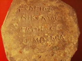Камень с греческой надписью: «мироточивые мощи святого смиренного Николая»