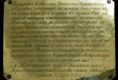 История портрета свт. Тихона работы Никандра Бехтеева, составленная монахами Валаамского монастыря. Ныне хранится в Ново-Валаамском монастыре. Финляндия