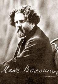 Макс Волошин