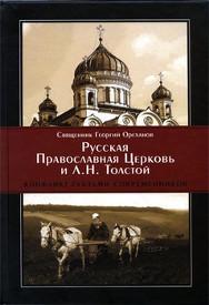 Русская Православная Церковь и Л. Н. Толстой