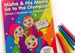 Книжка-раскраска гей-пропаганды