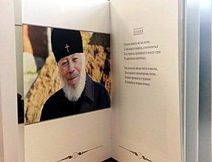 Книга стихов Блаженнейшего Митрополита Владимира