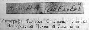 Автография ученика Новгородской Духовной семинарии Тимофея Савельева