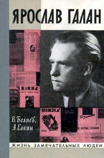 Книга о Ярославе Галане в серии «Жизнь замечательных людей»