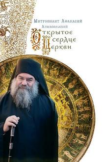 Митрополит Афанасий Лимасольский. Открытое сердце Церкви