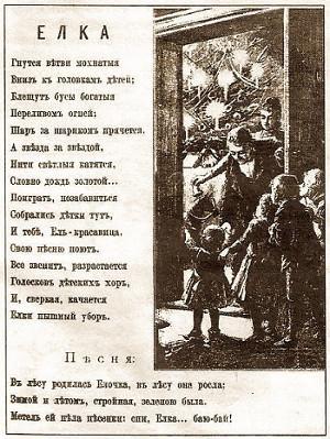 Первая публикация Ёлочки