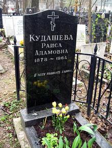 Могила Раисы Кудашевой