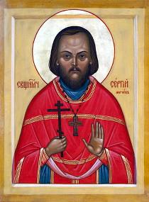 Икона священномученика Сергия Мечёва
