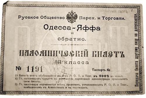 Паломнический билет