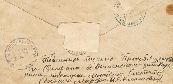 Письмо святителя Феофана Затворника