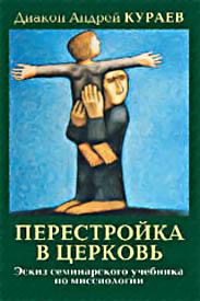 Перестройка в Церковь